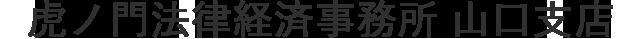虎ノ門法律経済事務所 山口支店